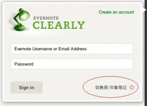 evernote-clearly-login