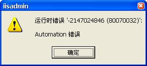 iisadmin_error.png